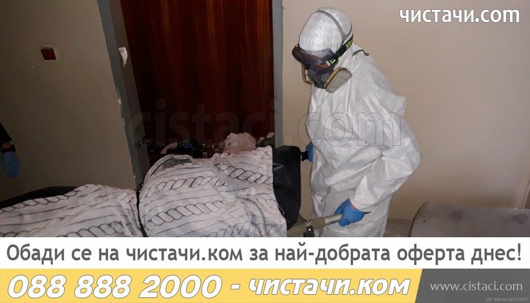Изнасяне на труп и дезинфекция след смърт в София