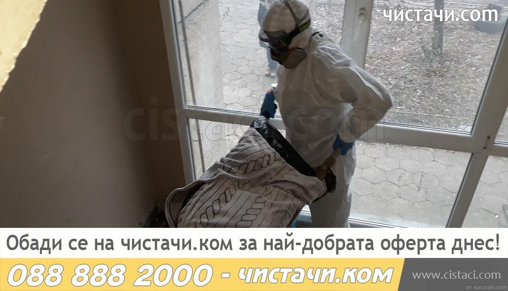 Почистване след смърт в София и района