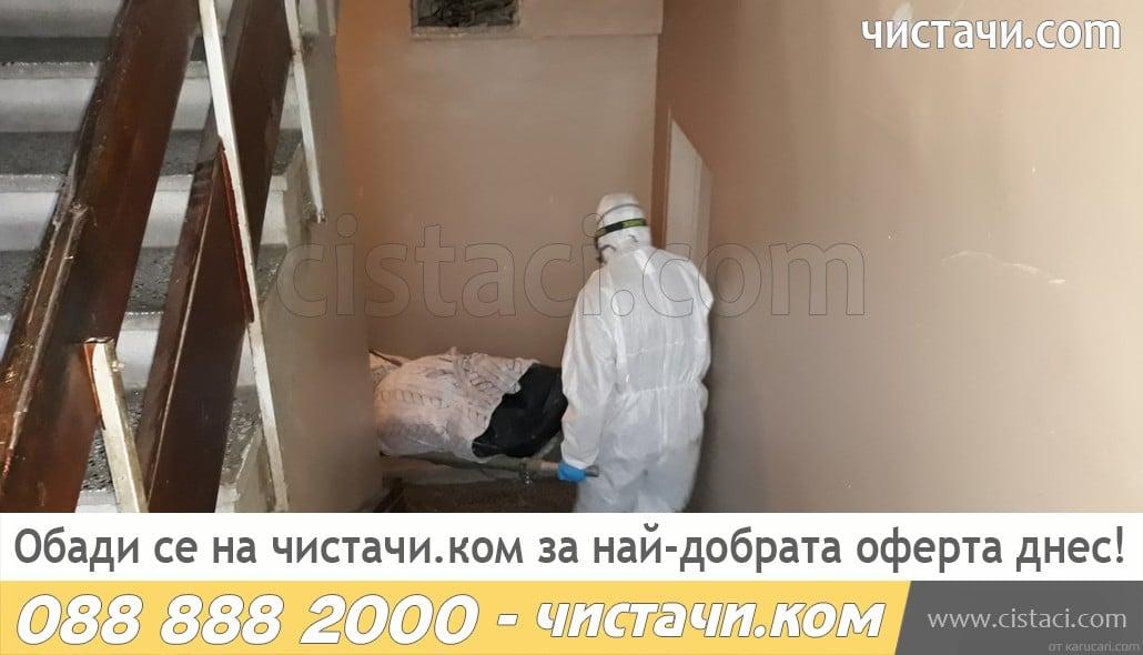 Почистване след изнасяне на труп