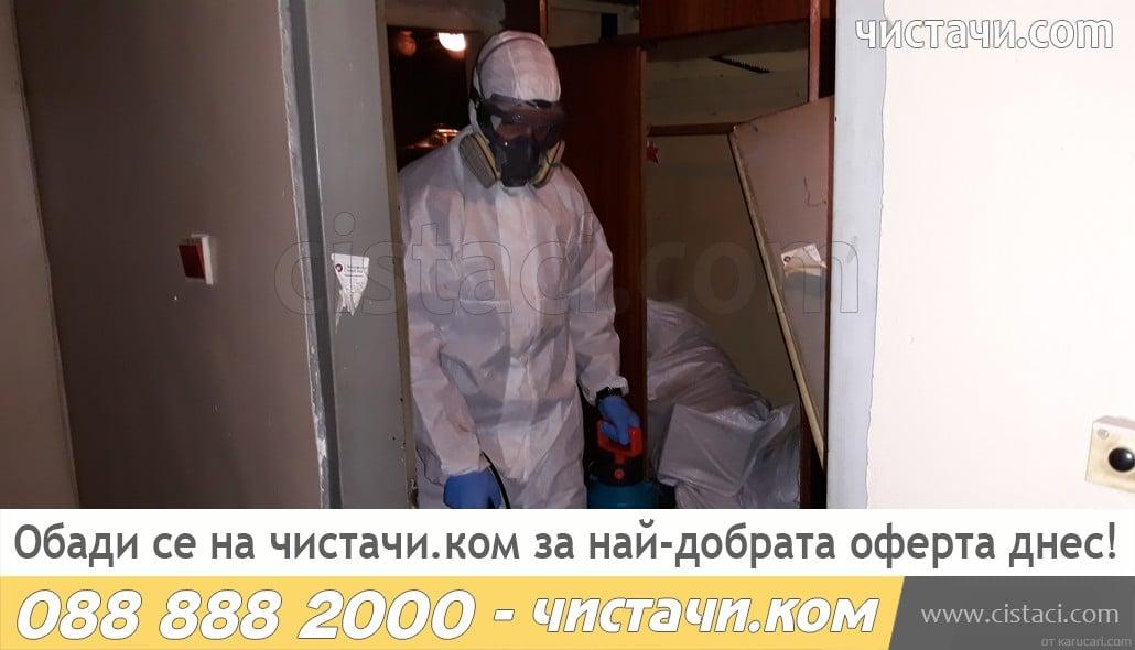 Дезинфекция след разложен труп в София