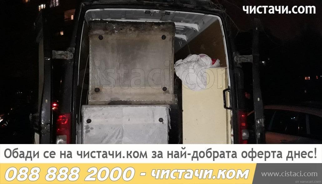 Транспорт за отпадъци и мебели в София