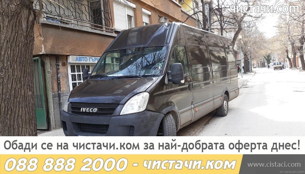 Транспорт за изкупуване на мебели София