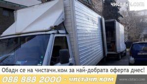 Чистачи за изхвърляне на стари мебели в София