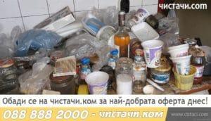 Събираме и изнасяме отпадъци
