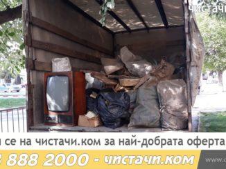 Чистачи Стара Загора за извозване на боклук от адрес