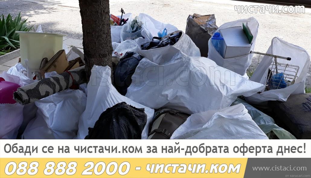Фирма за изнасяне на отпадъци от адрес