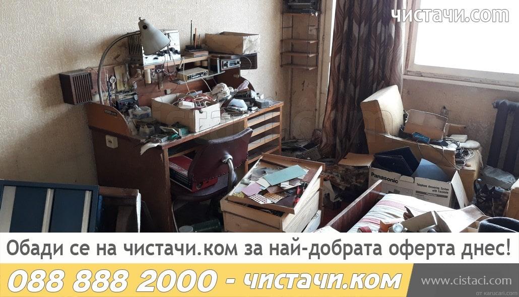Демонтаж изнасяне и изхвърляне на мебели и отпадъци