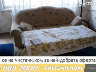 Извозване на диван от адрес в София