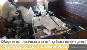 Извозване на мебели и отпадъци в Смолян