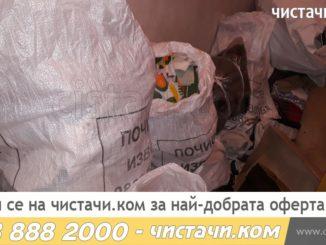 Почиства и извозва отпадъци от апартамент