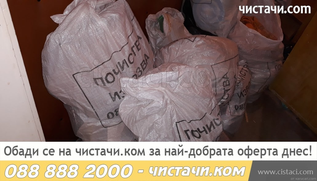 Изхвърляне на отпадъци в Пловдив с cistaci.com
