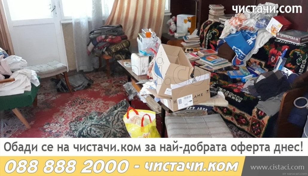 Цени за извозване апартамент с отпадъци в Пловдив