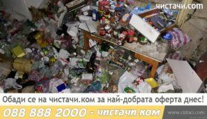 Почиства и извозва след клошар и силно замърсен апартамент
