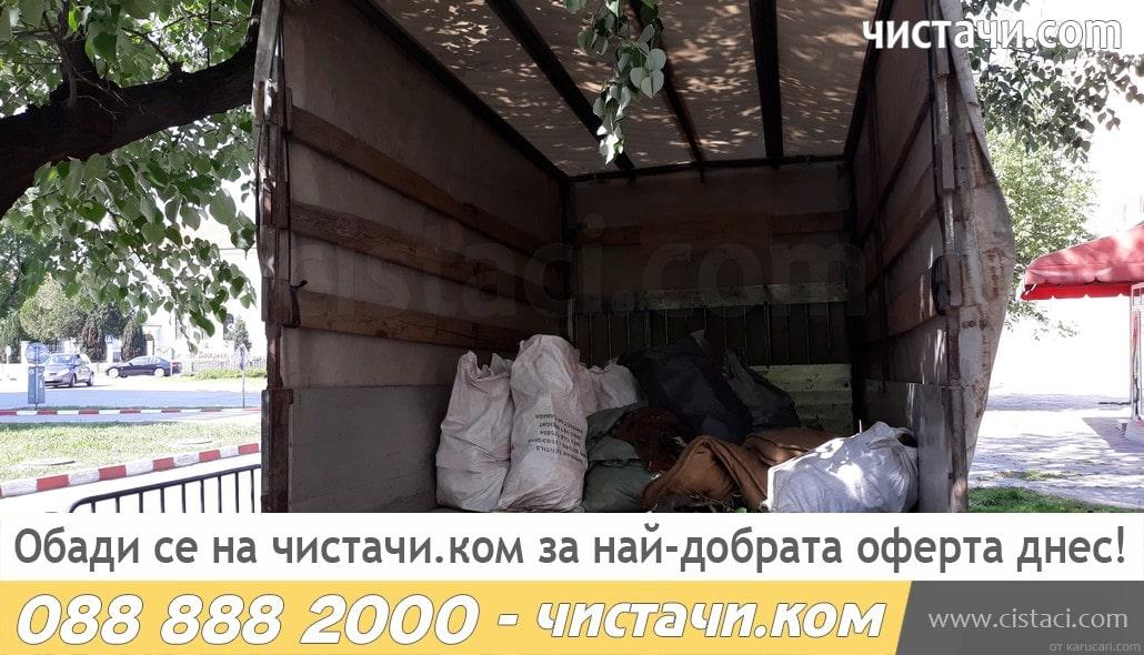 Почиства извозва Банкя - Хамали и транспорт