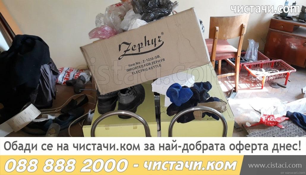 Изхвърля и извозва вещи от жилище