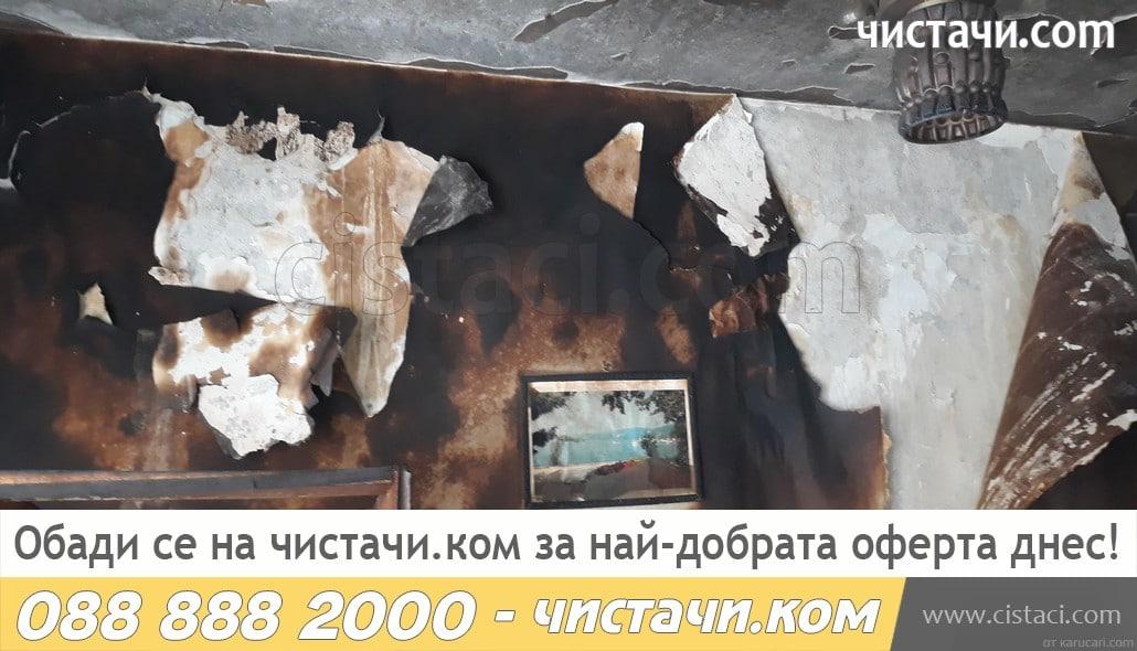 Изхвърляне на боклук след пожар
