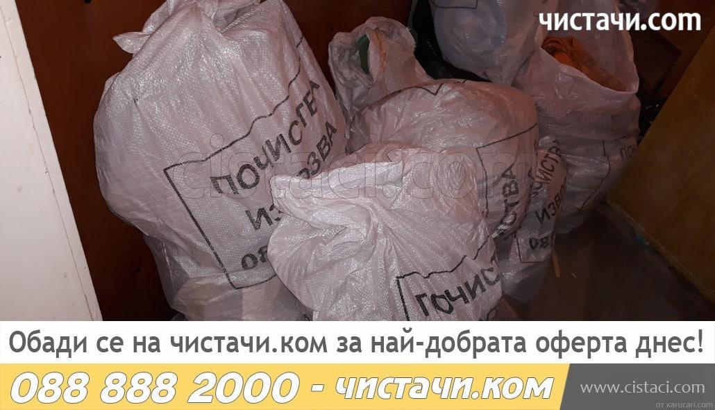 Извозване на боклук в чували Гоце Делчев