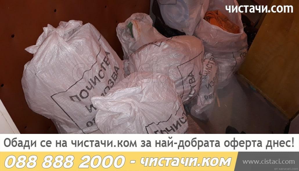 Извозва дрехи от склад опразване на складове