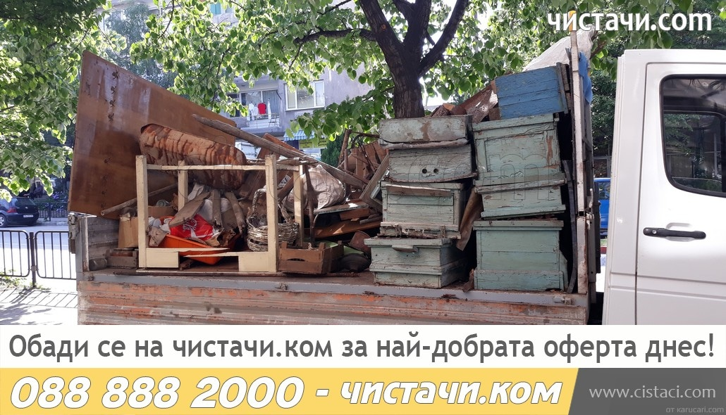Извозва боклук от мазе в София