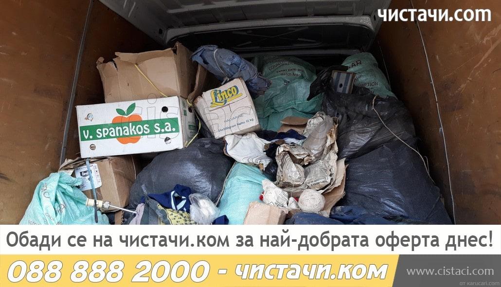 Хамали за изхвърляне на боклук от етаж