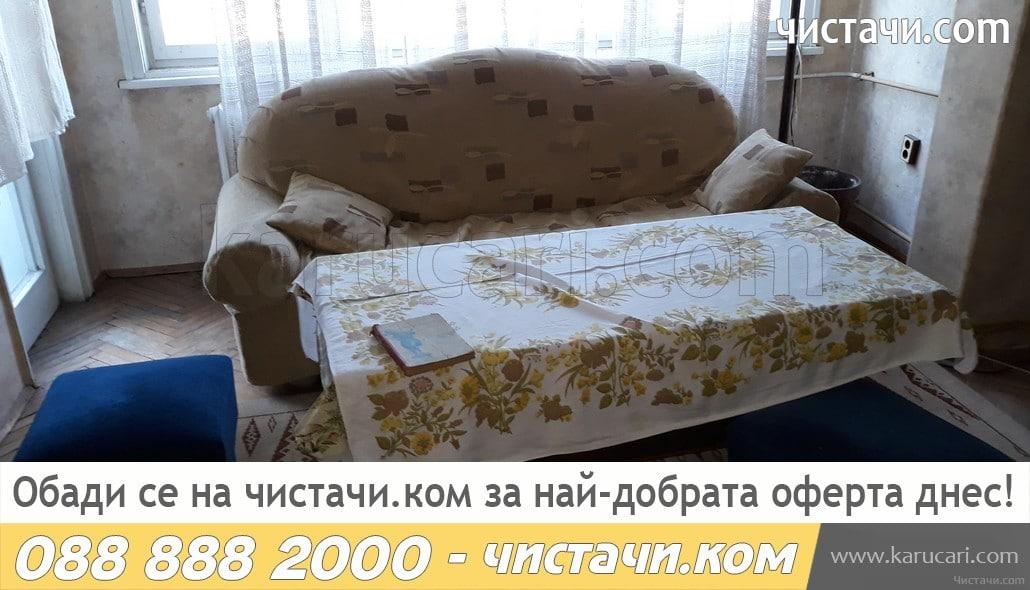 Цени за изхвърляне на диван и маса