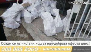 Кърти чисти извозва - фирма за къртене и извозване