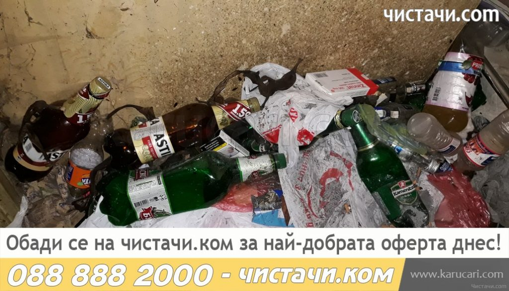 Почистване и изхвърляне на битови отпадъци с професионални чистачи.